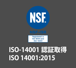 ISO-14001 認証取得,ISO 14001:2004