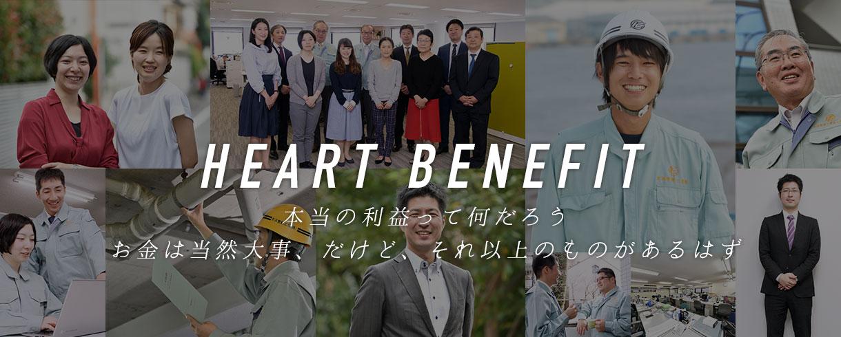 HEART BENEFIT 本当の利益って何だろう お金は当然大事、だけど、それ以上のものがあるはず